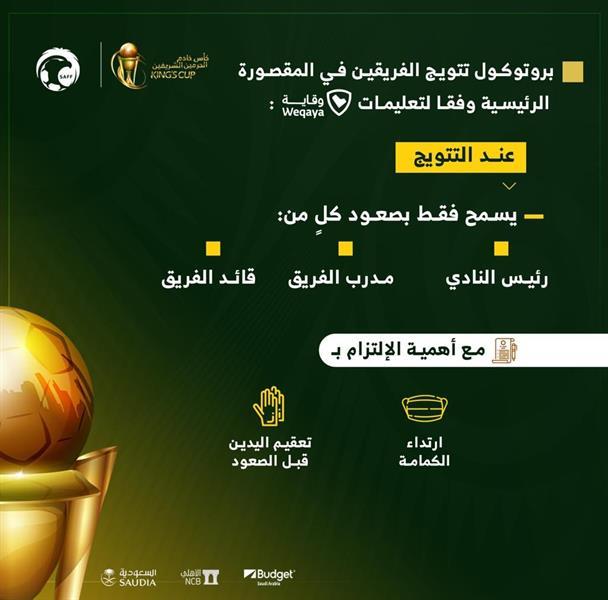صعود 3 أشخاص فقط للمنصة.. اتحاد الكرة يعلن بروتوكول تتويج الفائزين في نهائي كأس الملك