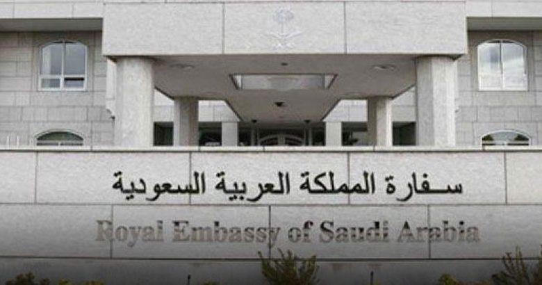 سفارة المملكة