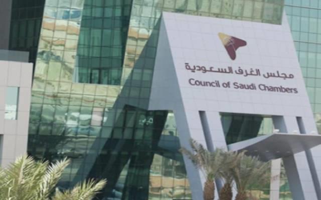 مجلس الغرف السعودية