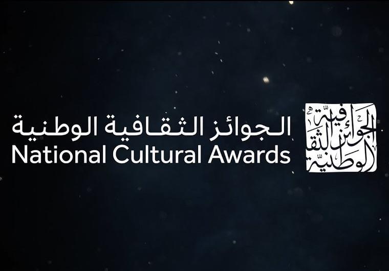 الجوائز الثقافية