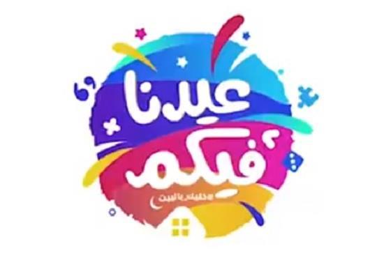 تركي آل الشيخ: سنقدّم في العيد أمسيات ترفيهية لكل أفراد العائلة.. وأنتم في البيت