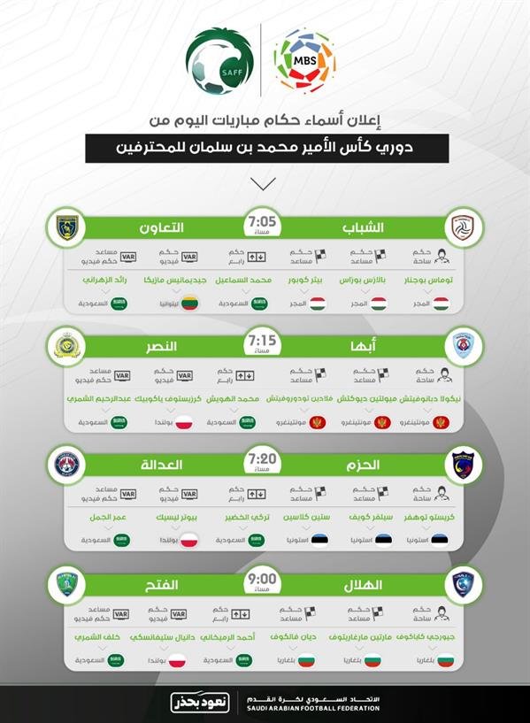 جدول حكام مباريات اليوم