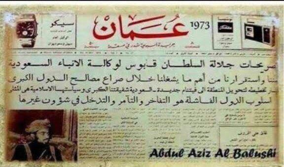 تصريحات للسلطان قابوس عن المملكة قبل 47 عاماً