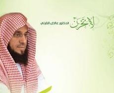 الشيخ عائض القرني