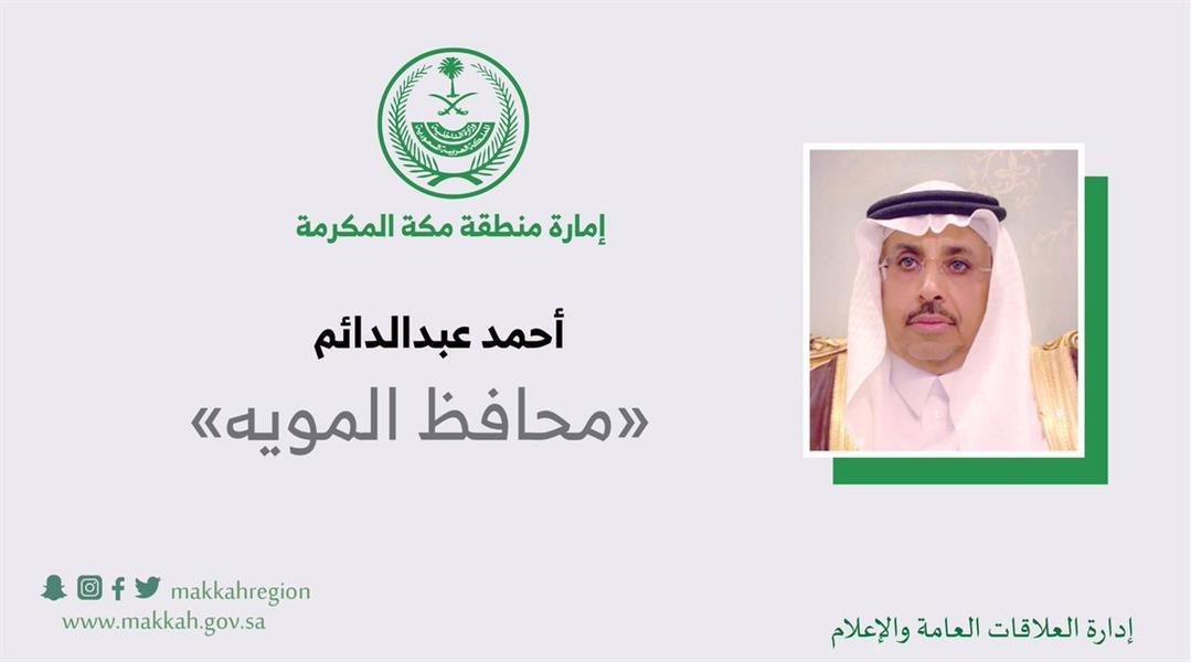 تكليف أحمد عبدالدائم محافظاً المويه