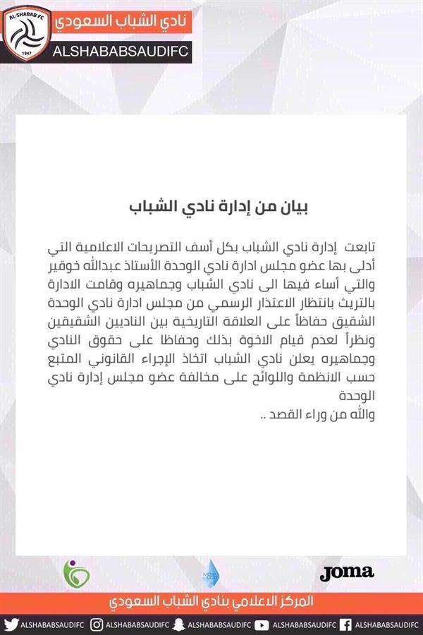 الشباب: خوقير أساء للنادي وجمهوره وسنتخذ بحقه الإجراء القانوني اللازم