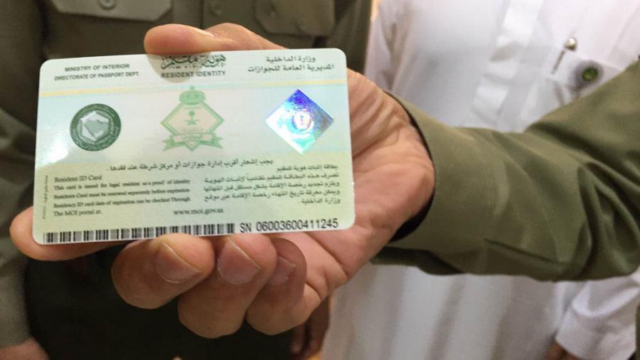 أخبار 24 الجوازات عقوبة عدم تجديد هوية مقيم قبل انتهائها تصل إلى الإبعاد