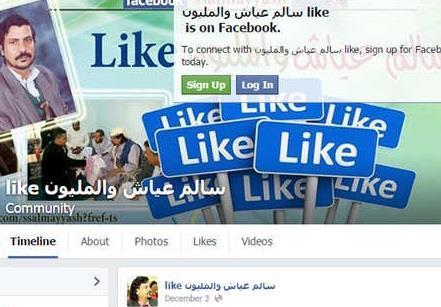 مليون لايك على صفحة اليمني على الفيسبوك