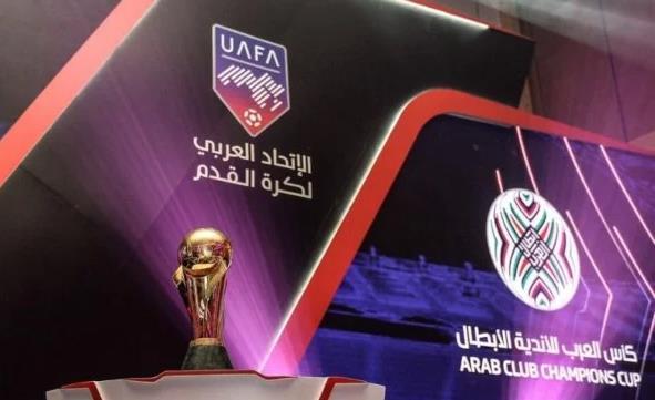 بطولة كأس محمد السادس للأندية العربية الأبطال