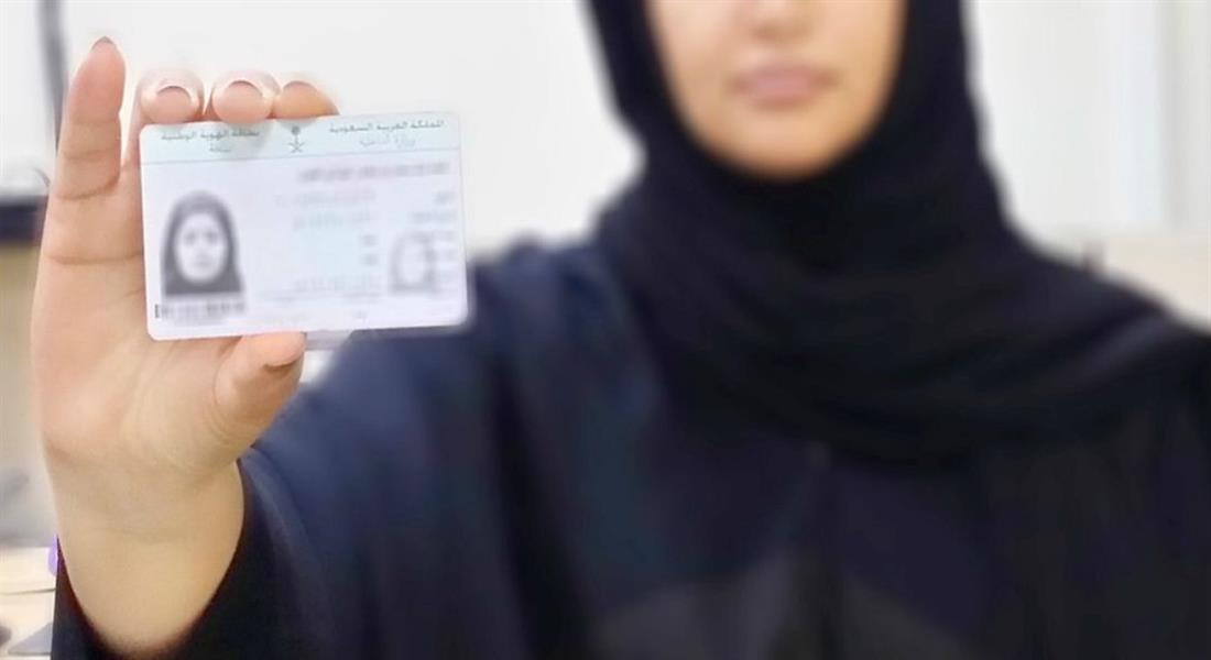 مواطنة تسأل عن مدى نظامية منح هوية ابنتها لأخيها لفتح مؤسسة تجارية