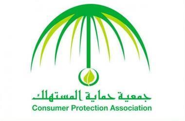 جمعية حماية المستهلك