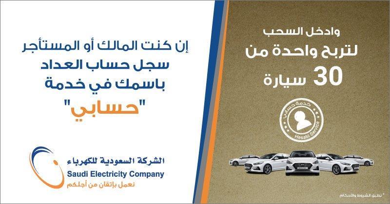 أخبار 24 الكهرباء جوائز تشمل 30 سيارة و10 ملايين كيلو وات لمن يسجل في خدمة حسابي