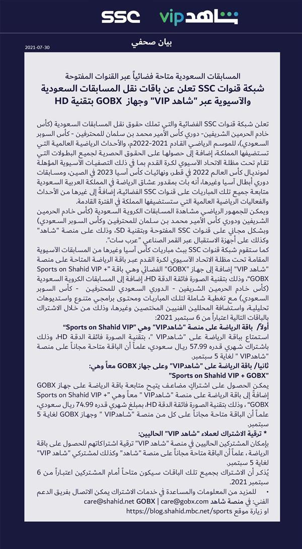 نقل المسابقات السعودية على قنوات SSC الفضائية المفتوحة