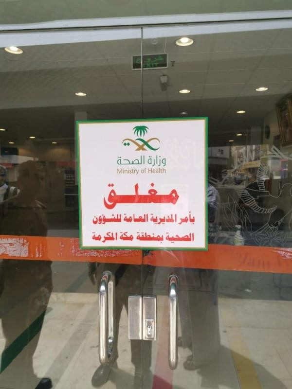 إغلاق منشأة صحية خاصة في مكة