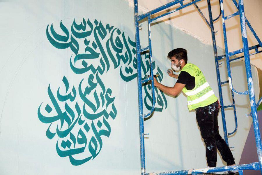 جداريات الخط العربي