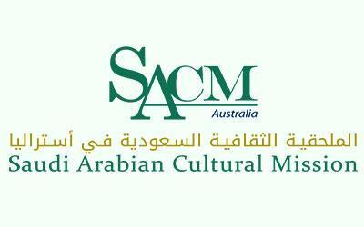 الملحقية الثقافية السعودية بأستراليا