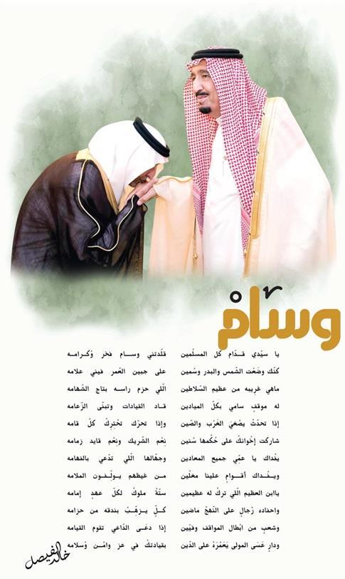 أخبار 24 وسام قصيدة جديدة للأمير خالد الفيصل يشكر فيها الملك