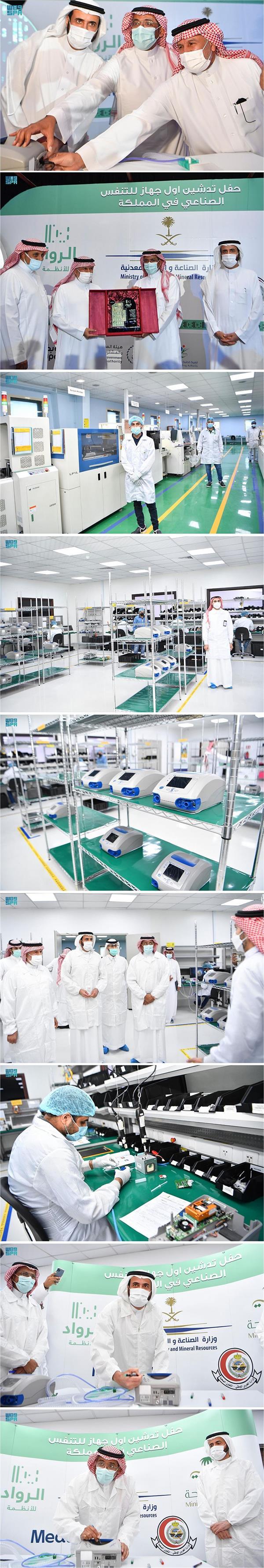 لحظة تدشين أول جهاز للتنفس الصناعي صُنع في السعودية ...
