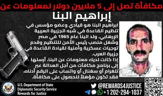 5 ملايين دولار للمعلومات عن القيادي المصري البارز في القاعدة إبراهيم البنا