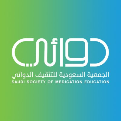 الجمعية السعودية للتثقيف الدوائي