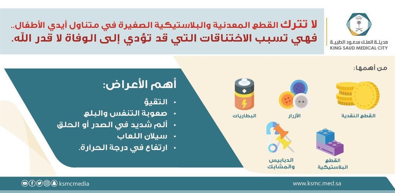 """""""سعود الطبية"""": تعني هذه الأعراض أن طفلك قد ابتلع قطعًا معدنية أو بلاستيكية"""