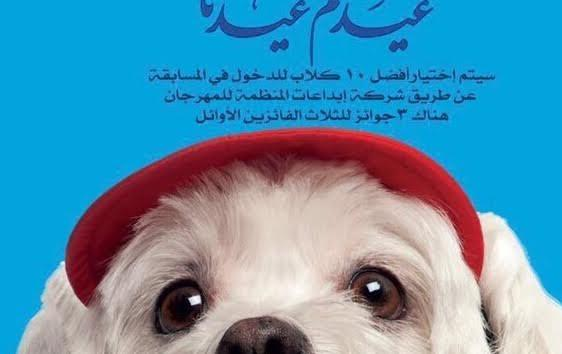 """مسابقة """"أجمل كلب"""""""