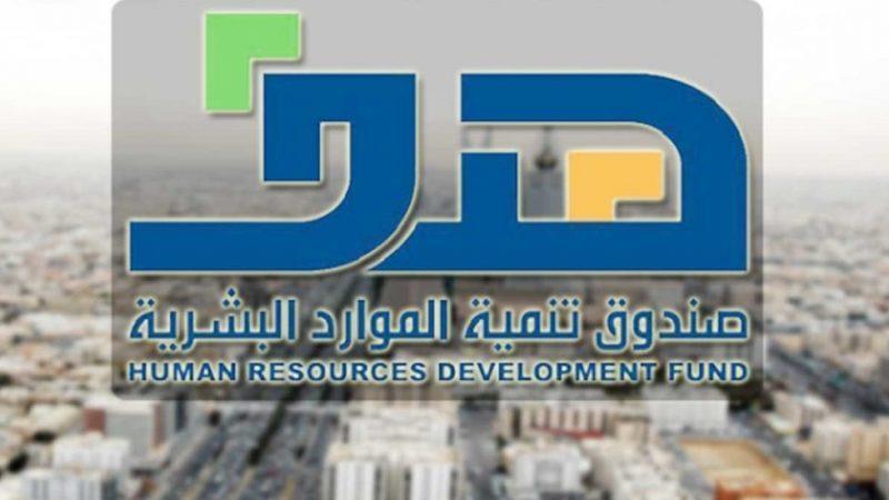 """صندوق تنمية الموارد البشرية """"هدف"""