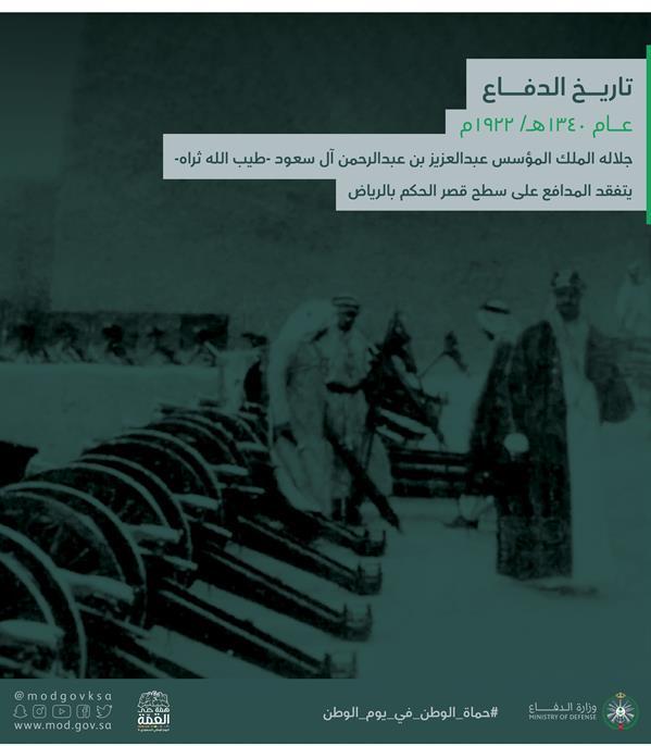 صورة نادرة للملك عبد العزيز وهو يتفقد المدافع على سطح قصر الحكم بالرياض
