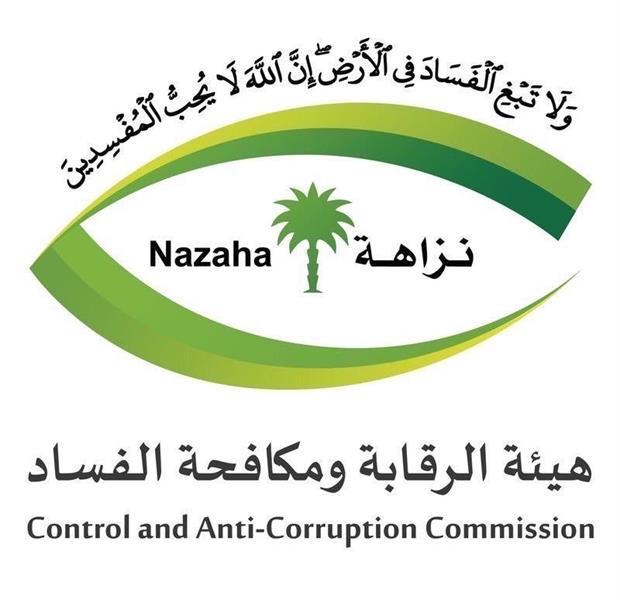هيئة الرقابة ومكافحة الفساد تباشر (120) قضية جنائية