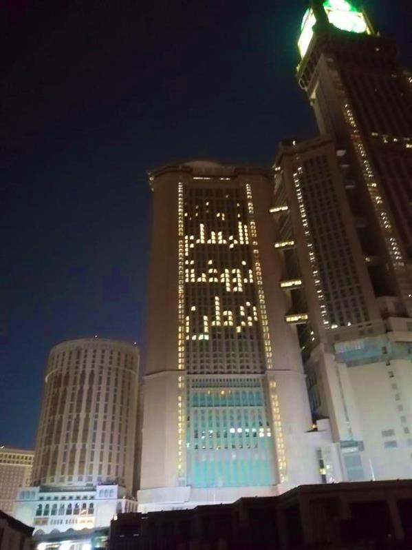 تعليم مكة يحتفي بيوم المعلم عبر لوحتين بجوار برج الساعة