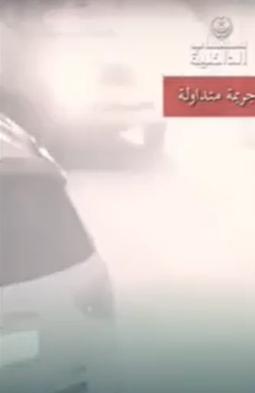"""""""شرطة حائل"""" تقبض على شخص ظهر في مقطع فيديو وهو يحرق مركبة مواطن"""