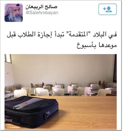 تغريدة الدكتور صالح الربيعان