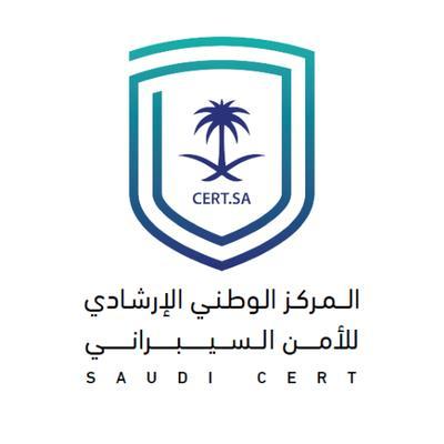 المركز الوطني الإرشادي للأمن السيبراني