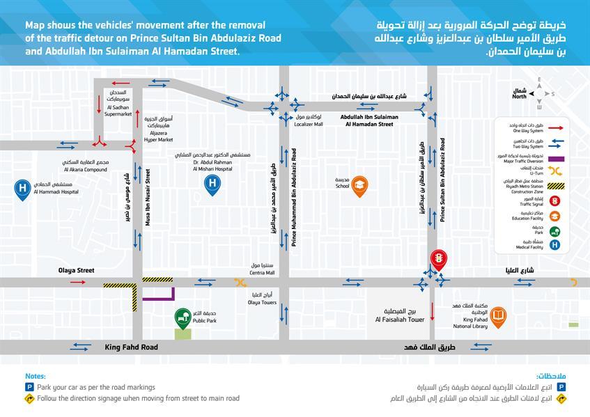 خريطة توضح الحركة المرورية بعد إزالة تحويلة طريق الأمير سلطان بن عبدالعزيز وشارع عبدالله بن سليمان الحمدان
