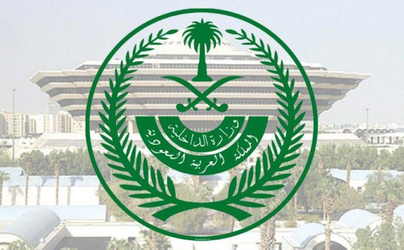 تنفيذ حكم القتل حداً بأحد الجناة في منطقة الباحة