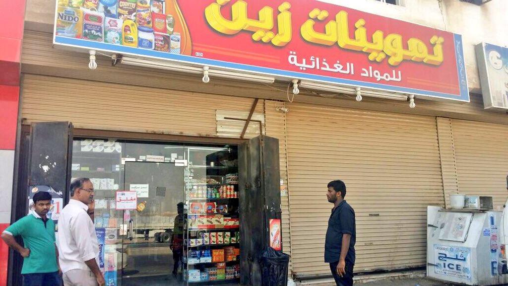 أخبار 24 | بالصور.. إغلاق تموينات تبيع السجائر لصغار السن بجدة
