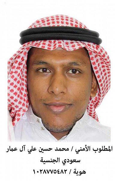 المطلوب أمنياً محمد بن حسين علي آل عمار