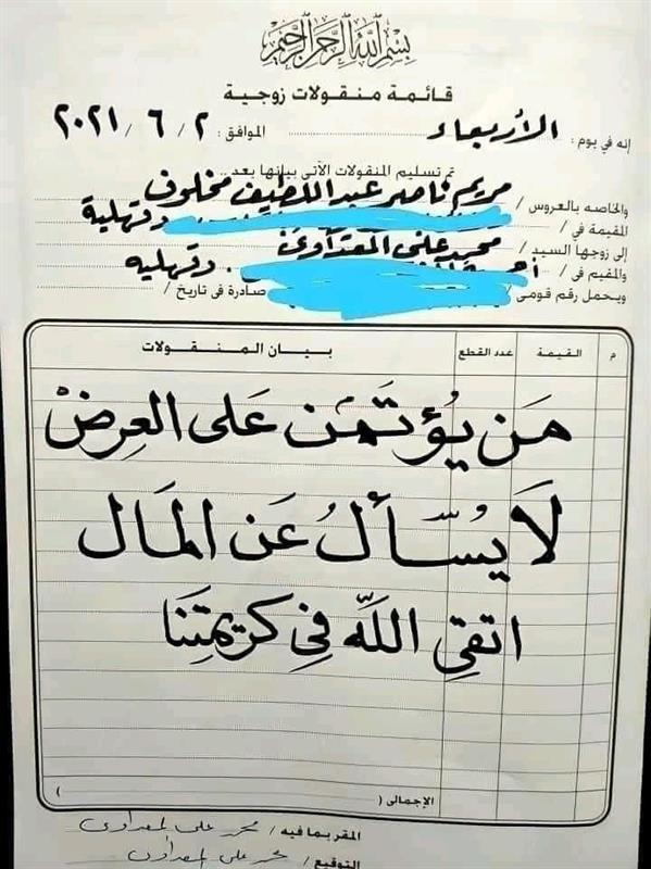 """يتخلى والد العروس عن قائمة المنقولات في مصر .. ويرسل رسالة إلى الزوج: """"من يؤتمن العرض لا يطلب مالاً""""."""