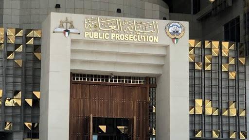 النياية العامة الكويتية