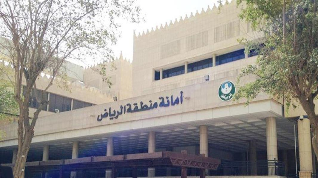 أمانة منطقة الرياض تكلف عدداً من المسؤولين في مناصب قيادية