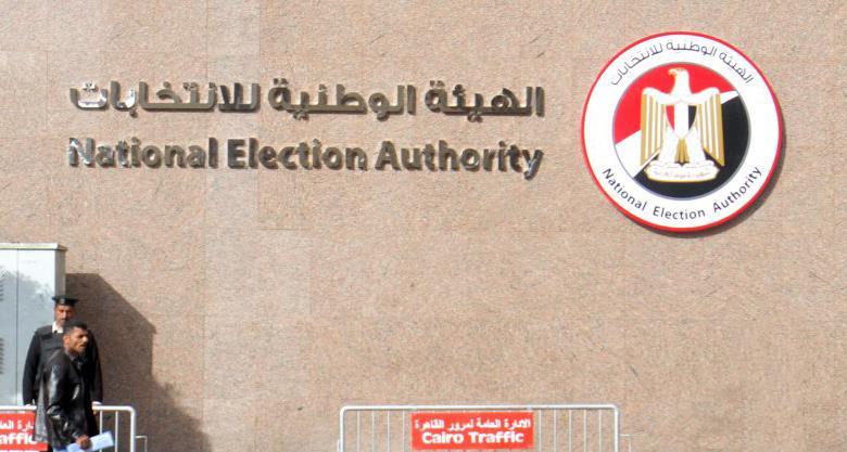 الهيئة الوطنية للانتخابات المصرية