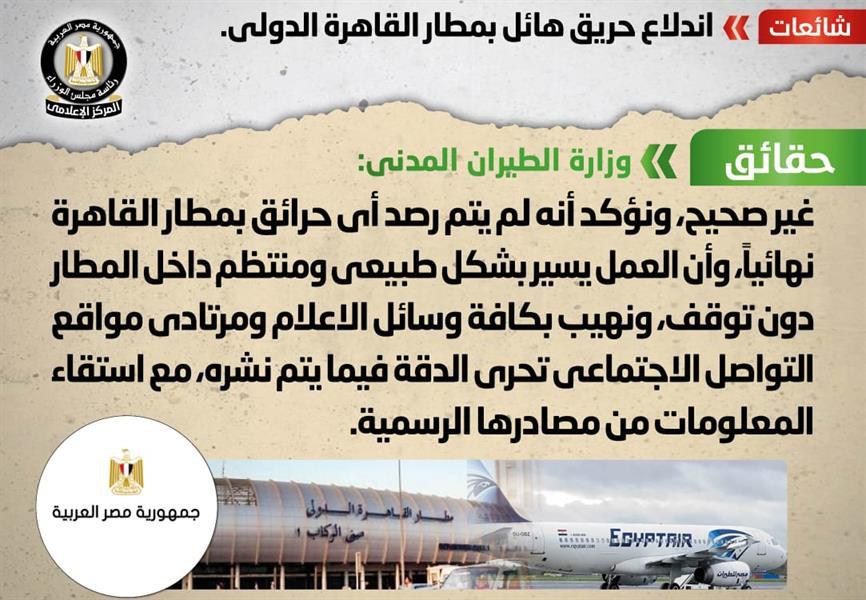 الحكومة المصرية تنفي اندلاع حريق بمطار القاهرة: العمل يسير بشكل طبيعي ومنتظم