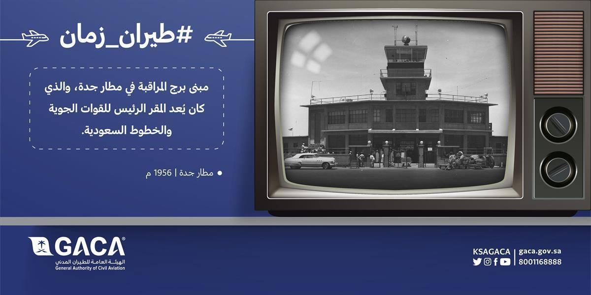 برج المراقبة 1956