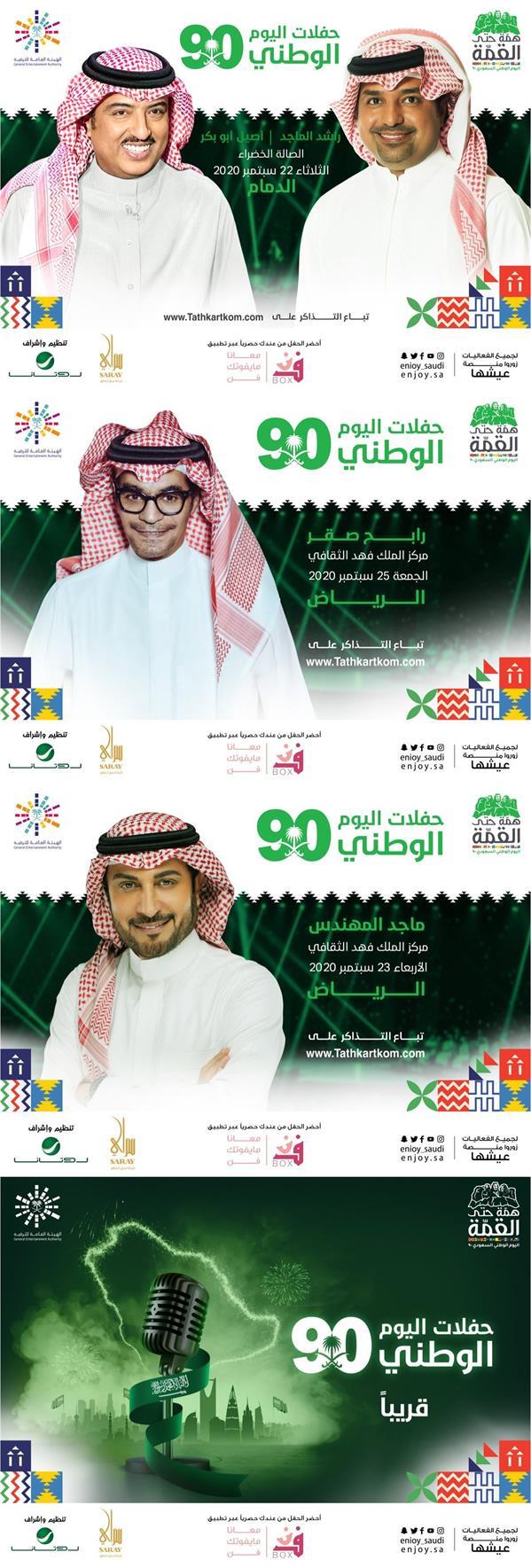 """""""الترفيه"""" تكشف عن برنامج حفلات اليوم الوطني في الرياض والدمام"""
