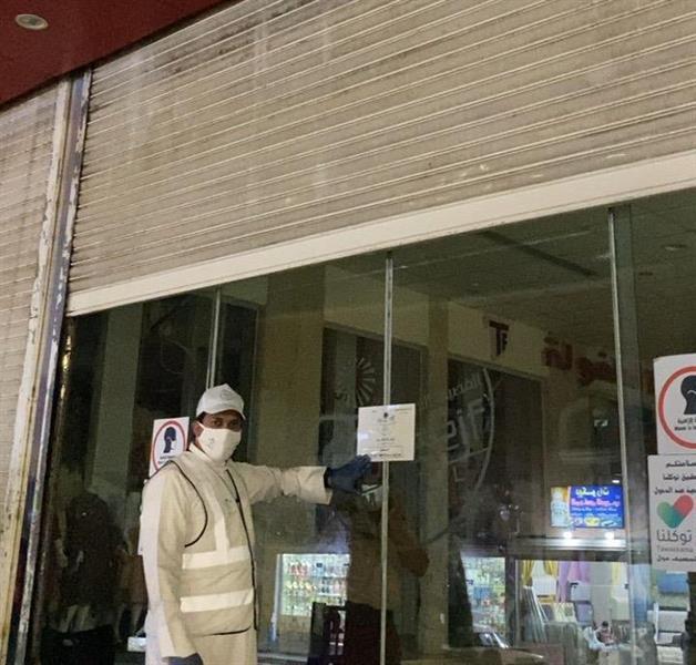 إغلاق سوق تجاري شهير بالطائف بعد تهاونه في تطبيق الإجراءات الاحترازية
