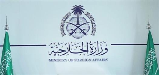"""""""الخارجية"""" تعبر عن ترحيب حكومة المملكة بإعلان وقف إطلاق النار في قطاع غزة"""