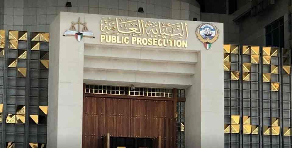 النيابة العامة الكويتية