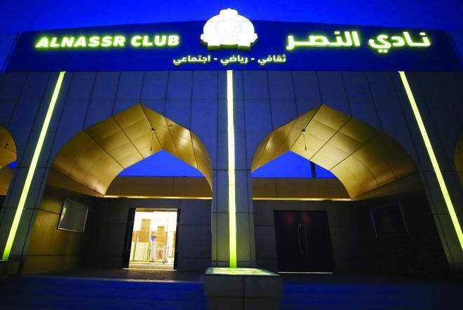 مقر نادي النصر