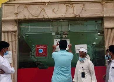 إغلاق 3 منشآت تجارية بمكة لم تطبق الإجراءات الاحترازية ضد كورونا
