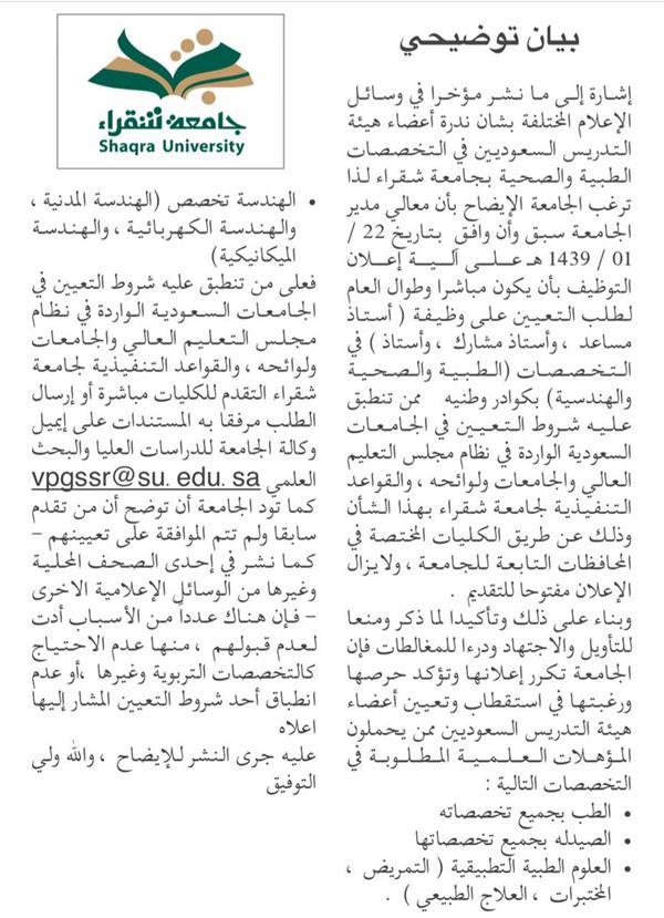 أخبار 24 بيان توضيحي من جامعة شقراء بشأن عدم وجود أساتذة سعوديين
